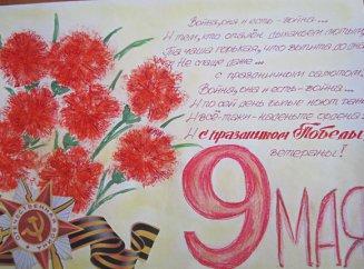 Плакат о 9 мая своими руками 79